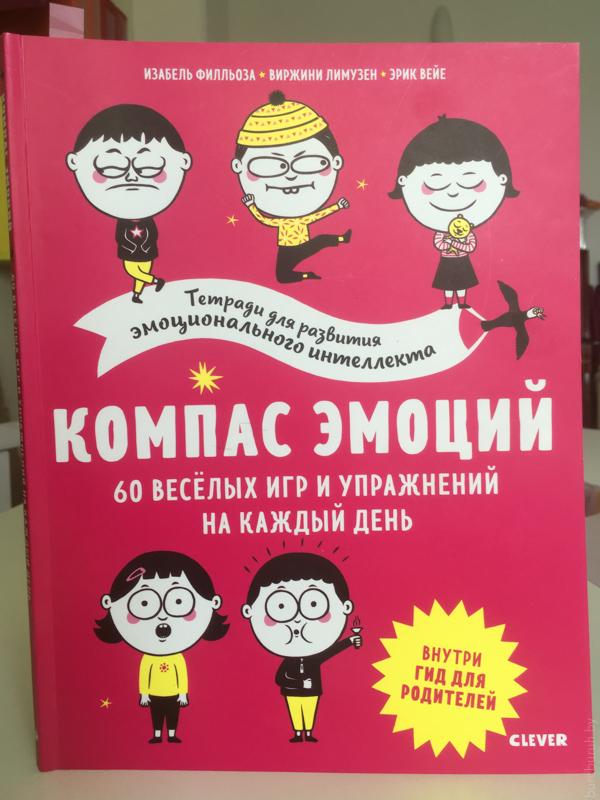 Чтение и эмоции